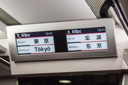 NEX - Tokyo Bound